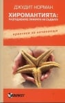 ХИРОМАНТИЯТА – РАЗГАДАВАМЕ ЛИНИЯТА НА СЪДБАТА – ДЖУДИТ НОРМАН, ПАРИТЕТ