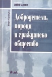 ДОБРОДЕТЕЛИ, ПОРОЦИ И ГРАЖДАНСКО ОБЩЕСТВО - МАРК КИНГУЕЛ - СИЕЛА