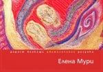 РАДОСТ БЛИКАЩА ЦВЕТОЛЕЧЕНИЕ - албум енергийни рисунки, ЕЛЕНА МУРИ