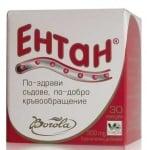 ЕНТАН – протектор на кръвоносните съдове - капсули 300 мг.x 30, BOROLA