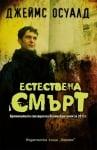 ЕСТЕСТВЕНА СМЪРТ - ДЖЕЙМС ОСУАЛД - ХЕРМЕС
