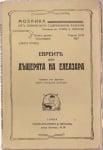 ЕВРЕИТЕ ИЛИ ДЪЩЕРЯТА НА ЕЛЕАЗАРА - Елиса Райс
