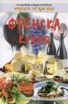 ФРЕНСКА КУХНЯ - ВАНЯ ТОДОРОВА, ИК СКОРПИО