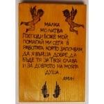 Дървена гравюра 17 х 25 см - Малка молитва