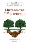 ИНТЕЛЕКТЪТ НА РАСТЕНИЯТА - СТЕФАНО МАНКУЗО, АЛЕСАНДРА ВИОЛА - ХЕРМЕС