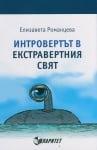 ИНТРОВЕРТЪТ В ЕКСТРАВЕРТНИЯ СВЯТ - ЕЛИЗАВЕТА РОМАНЦЕВА, ПАРИТЕТ