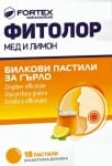 ФИТОЛОР ПАСТИЛИ ЛИМОН И МЕД - облекчават болното гърло *18 бр., ФОРТЕКС