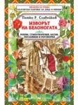 ИЗВОРЪТ НА БЕЛОНОГАТА - ПЕТКО Р. СЛАВЕЙКОВ, ИК СКОРПИО