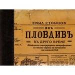 ИЗ ПЛОВДИВЪ - ЕМИЛ СТОИЦОВ, ИК ЖАНЕТ 45