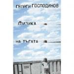 ФИЗИКА НА ТЪГАТА - ГЕОРГИ ГОСПОДИНОВ, ИК ЖАНЕТ 45
