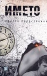 ИМЕТО - ХРИСТО КАРАСТОЯНОВ, ИК ЖАНЕТ 45