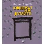 КОШЕРЪТ НА ДУМИТЕ - ЯНИЦА РАДЕВА, ИК ЖАНЕТ 45