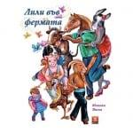 ЛИЛИ ВЪВ ФЕРМАТА - МОНИКА ЯНЕВА, ИК ЖАНЕТ 45