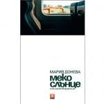 МЕКО СЛЪНЦЕ - МАРИЯ ДОНЕВА, ИК ЖАНЕТ 45