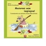 МИЛИЧКО МОЕ ТЕФТЕРЧЕ - ВЕСЕЛА ФЛАМБУНАРИ, ИК ЖАНЕТ 45