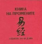 КНИГА ЗА ПРОМЕНИТЕ: ГАДАЕНЕ ПО И ДЗИН, ЖАНУА-98
