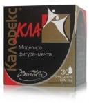 КАЛОРЕКС КЛА - подобрява метаболизма и сваля излишните килограми - капсули 600 мг. х 30, BOROLA