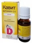 КАВИТ ДЖУНИЪР ВИТАМИН Д3 капки 10 мл., Biofarm