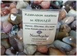 Комплект от естествени камъни за ЮБИЛЕЙ, с пожелание