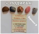 КОМПЛЕКТ Минерали 5 броя + ПОДАРЪК