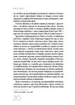 Крилата на Икар Алберто Сантос-Дюмон и мечтата на човека да полети, Пол Хофман