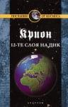 КРИОН - 12-ТЕ СЛОЯ НА ДНК - КНИГА ДВАНАДЕСЕТА