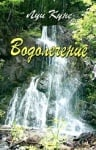 ВОДОЛЕЧЕНИЕ - ЛУИ КУНЕ, ЖАНУА - 98