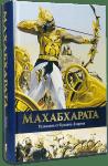 Махабхарата - разказана от Кришна Дхарма