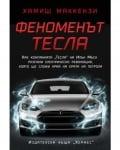 ФЕНОМЕНЪТ ТЕСЛА - ХАМИШ МАККЕНЗИ - ХЕРМЕС
