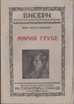 МАРИЯ ГРУБЕ - Йенс Петер Якобсен