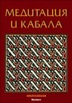 МЕДИТАЦИЯ И КАБАЛА  - Арая Каплан