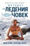 МЕТОДЪТ НА ЛЕДЕНИЯ ЧОВЕК - ВИМ ХОФ, КУН ДЕ ЙОНГ - ХЕРМЕС