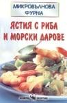 МИКРОВЪЛНОВА ФУРНА - ЯСТИЯ С РИБА И МОРСКИ ДАРОВЕ - СОНЯ АЛИСЪН, ИК СКОРПИО
