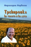 ТРЕНИРОВКА НА ТЯЛОТО И НА ДУХА - МИРЗАКАРИМ НОРБЕКОВ, ЖАНУА - 98