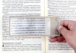 БИБЛИЯ С ЛУПА - нов превод, едър шрифт