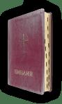 ЛУКСОЗНА БИБЛИЯ ОТ ЕКО КОЖА - ревизирано издание, голям формат, с меки корици, виненочервена
