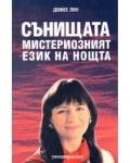 СЪНИЩАТА МИСТЕРИОЗНИЯТ ЕЗИК НА НОЩТА - ДЕНИЗ ЛИН - ШАМБАЛА