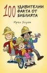 100 УДИВИТЕЛНИ ФАКТА ОТ БИБЛИЯТА, Ирен Хоуат