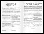 НОВИЯТ ЗАВЕТ, НОВ ПРЕВОД - малък формат, трето преработено издание