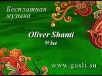 Oliver Shanti - Wise