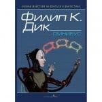 Филип Дик - Омнибус - Сънуват ли андроидите електроовце? , Филип К. Дик