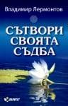 СЪТВОРИ СВОЯТА СЪДБА - ВЛАДИМИР ЛЕРМОНТОВ, ПАРИТЕТ