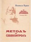МЕТОДА ЗА САМОКОНТРОЛ - Беинса Дуно
