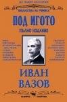 ПОД ИГОТО - ИВАН ВАЗОВ, ИК СКОРПИО