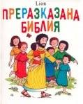 ПРЕРАЗКАЗАНА БИБЛИЯ - ПАТ АЛЕКСАНДЪР, ФОНДАЦИЯ БИБЛЕЙСКА ЛИГА