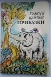 ПРИКАЗКИ - Ръдиърд Киплинг