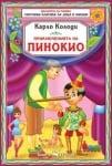 ПРИКЛЮЧЕНИЯТА НА ПИНОКИО - КАРЛО КОЛОДИ, ИК СКОРПИО