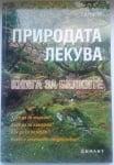 ПРИРОДАТА ЛЕКУВА - КНИГА ЗА БИЛКИТЕ, Г. Аргиров