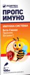 ПРОПС ИМУНО ДЕТСКИ СИРОП - в подкрепа на имунната система *100 мл., ФОРТЕКС