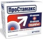 ПРОСТАМАКС - максимална грижа за простатата *60 табл. + 20 табл., ФОРТЕКС